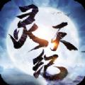 灵天纪异兽游戏官方版 v0.0.20.0