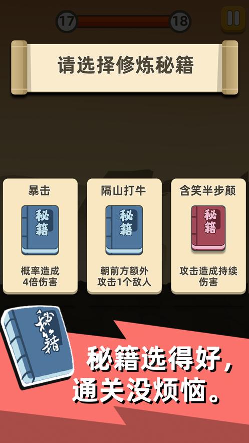 我的功夫特牛游戏最新安卓版下载图1: