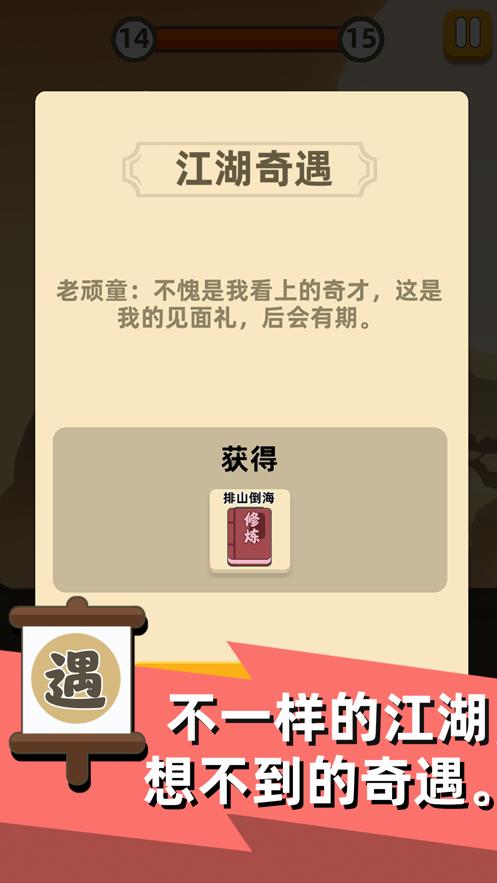 我的功夫特牛游戏最新安卓版下载图3: