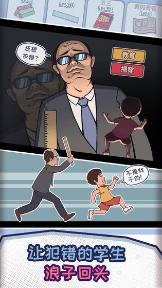 中国式班主任无限体力金币内购破解版图片1
