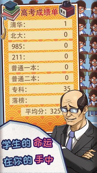 中国式班主任无限体力金币内购破解版图2: