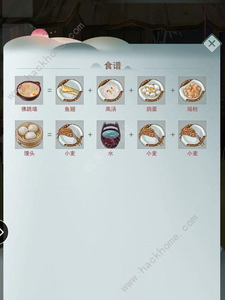 江湖悠悠食谱攻略 所有食谱配方及食物总汇[视频][多图]图片2