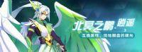 奥拉星手游11月7日更新公告 新剧情逍遥支线及新活动逍遥寻宝上线图片3