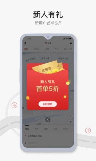 北京MaaS平台官方最新app图1: