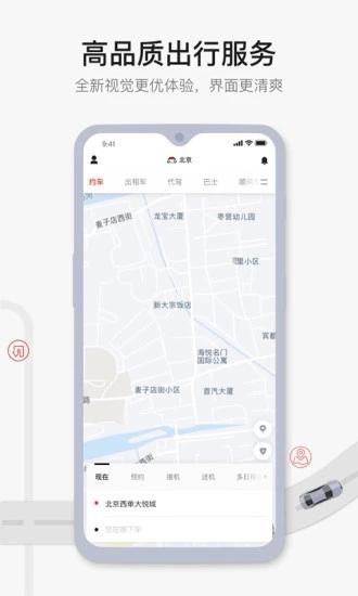 北京MaaS平台官方最新app图3:
