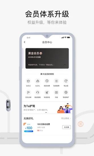 北京MaaS平台官方最新app图2: