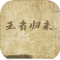 王者归来mud无限元宝内购破解版 v1.0