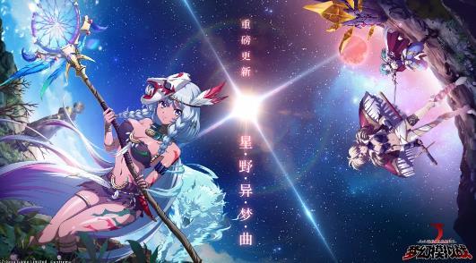 梦幻模拟战手游11月7日更新公告 星野异梦曲资料片上线[多图]