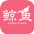 鲸鱼好货app官方版下载 v1.0