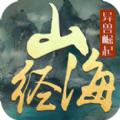 文明启示录山海经异兽崛起官网游戏下载 v1.0