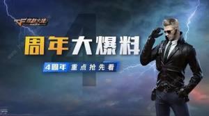 cf手游四周年庆典版本抢先看 周年庆版本大爆料图片1