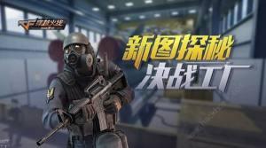 cf手游四周年庆典版本抢先看 周年庆版本大爆料图片2