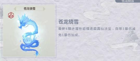 诛仙手游苍龙绕雪法宝获取及技能属性详解[多图]
