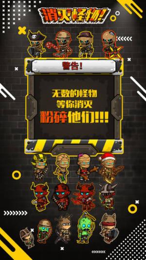 消灭怪物游戏图1