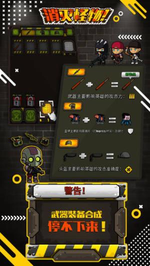 消灭怪物游戏图3