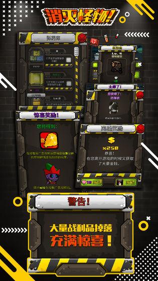 消灭怪物游戏图5