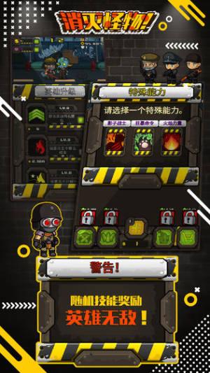 消灭怪物游戏图7