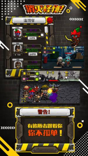 消灭怪物游戏图9