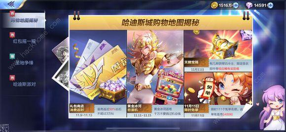 圣斗士星矢手游11月7日更新公告 新增天贵星米诺斯斗士[视频][多图]图片1