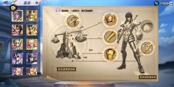 圣斗士星矢手游11月7日更新公告 新增天贵星米诺斯斗士[视频][多图]图片3