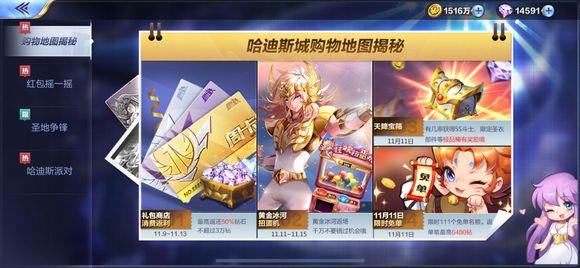 圣斗士星矢手游11月7日更新公告 新增天贵星米诺斯斗士[多图]