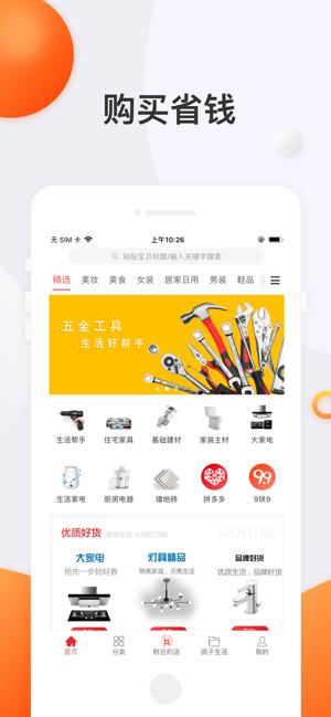 鸽子生活app官方版下载图2: