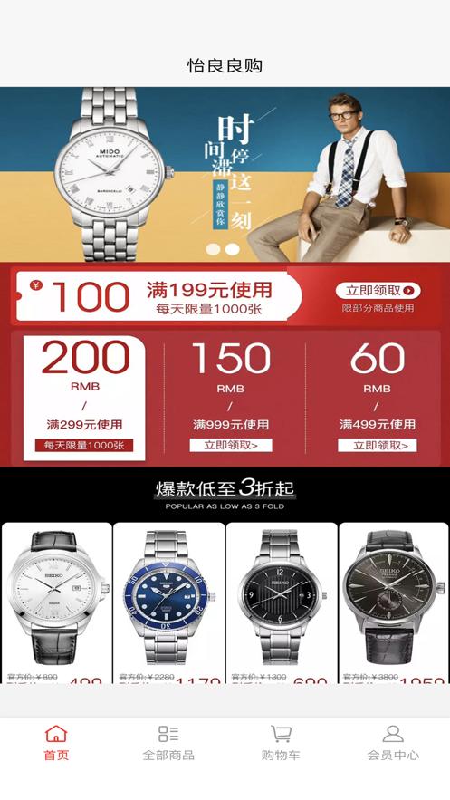 怡良良购官方app下载图3: