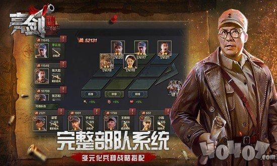 亮剑online手机版游戏官网版图1: