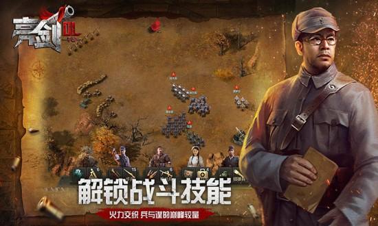 亮剑online手机版游戏官网版图3: