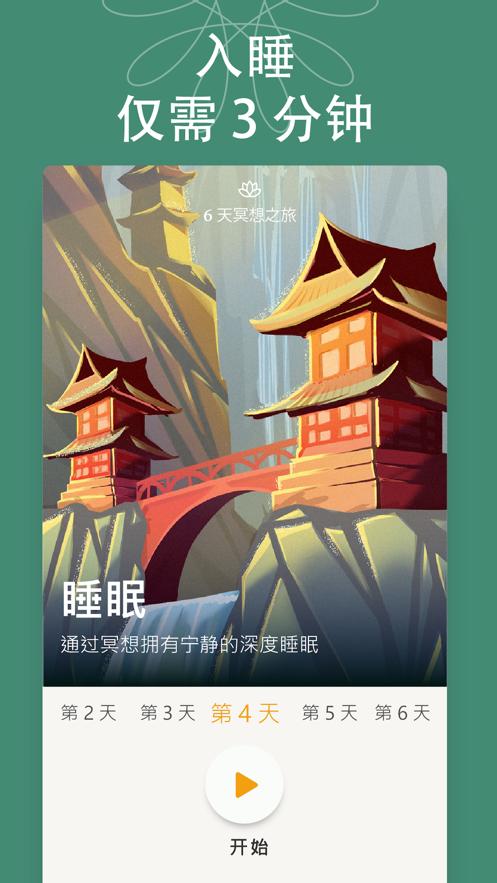 BetterMe软件app官方下载图1: