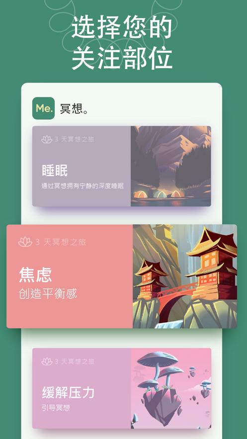 BetterMe软件app官方下载图2: