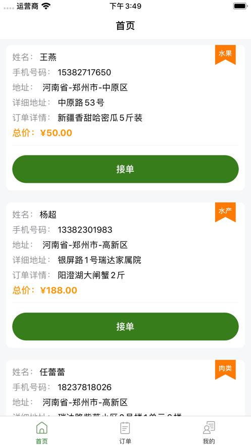 生鲜速配app软件官方下载图3: