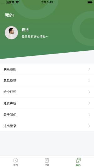 生鲜速配app图3
