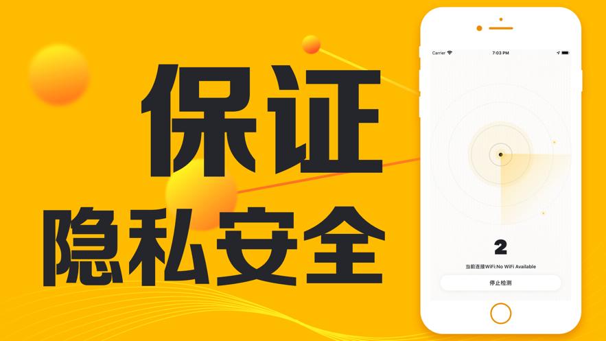 针孔摄像头探测软件app下载图1: