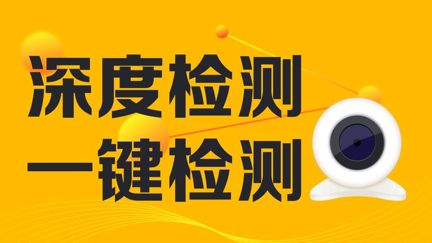 针孔摄像头探测软件app下载图3: