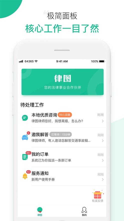 律图律师端官方app软件下载图3:
