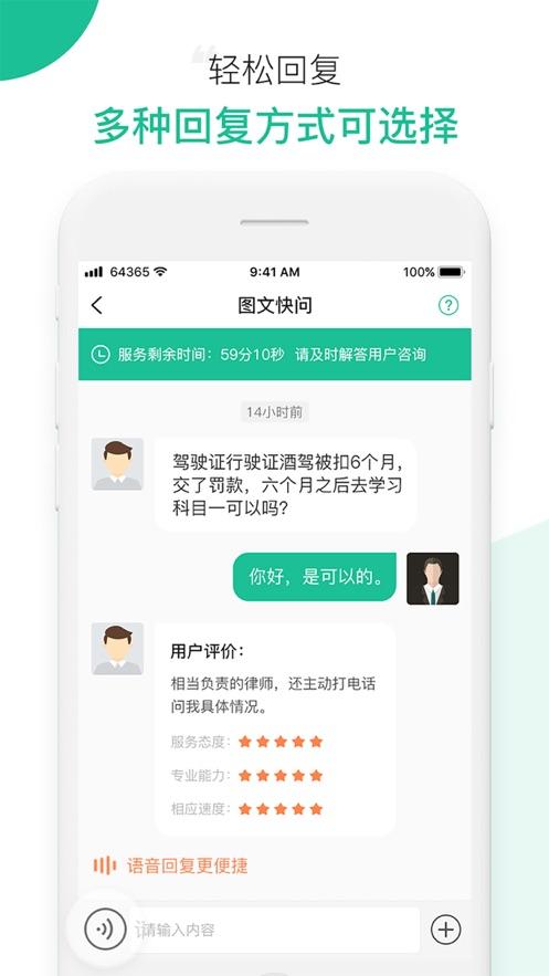 律图律师端官方app软件下载图1: