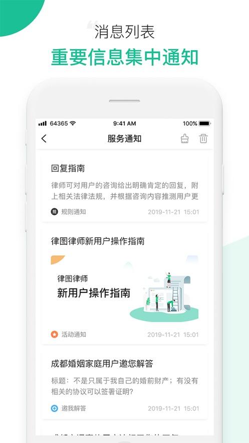 律图律师端官方app软件下载图2: