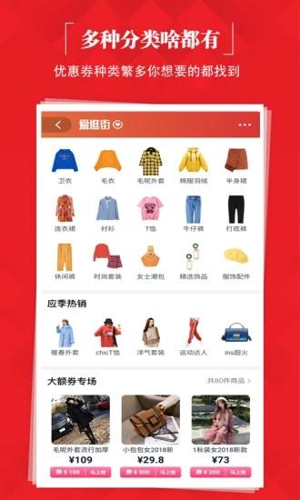 羊气淘app软件下载安装图3: