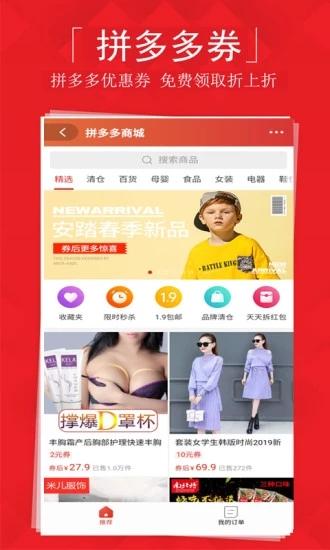 羊气淘app软件下载安装图2: