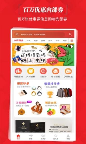 羊气淘app软件下载安装图片1
