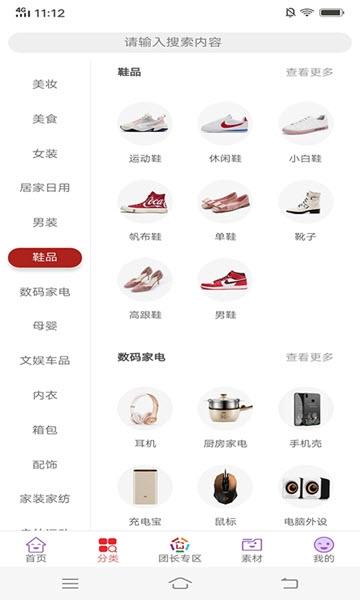 微购嗨批官方app软件下载图3: