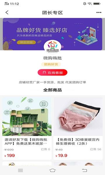 微购嗨批官方app软件下载图1: