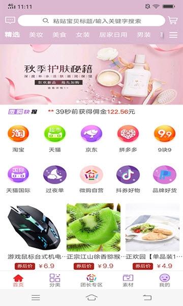 微购嗨批官方app软件下载图2: