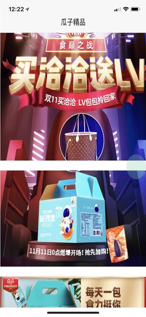 瓜子精品app软件官方下载图3: