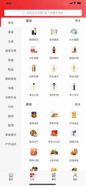 省钱小红帽app官方版下载图2: