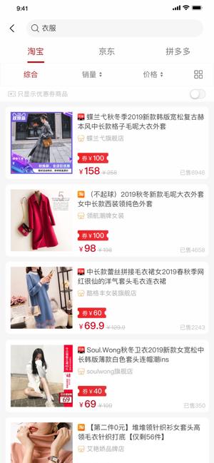 省钱小红帽app官方版下载图3:
