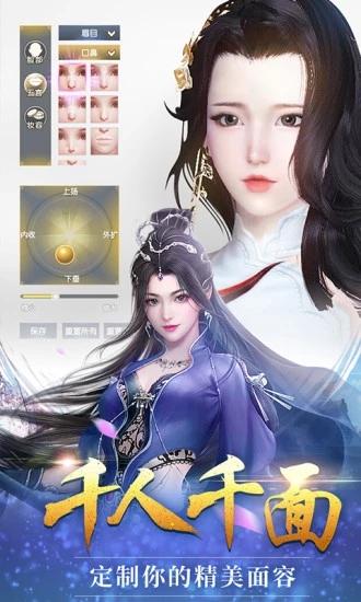 腾讯焚仙令手游官网最新版下载图1: