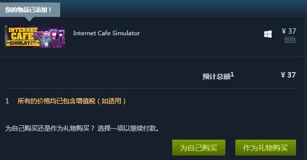 网咖模拟器多少钱 steam打折售价详解[多图]