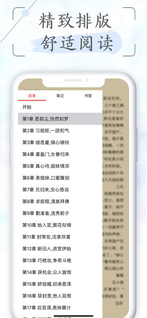 书瑶文学app图3